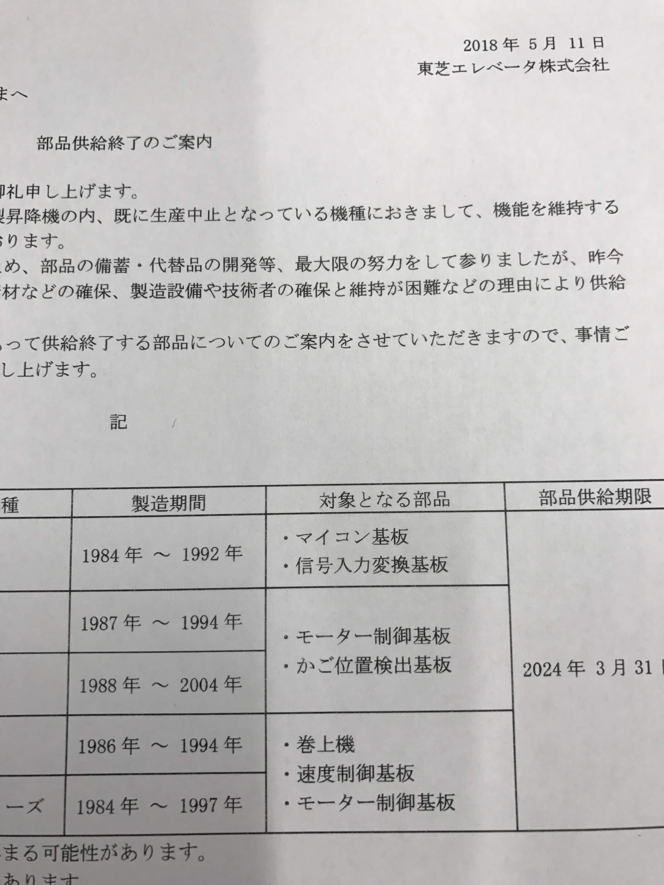 東芝エレベータ・2018年5月11日発表(一部抜粋)