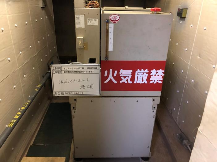 旧:動力部(油圧ユニット)
