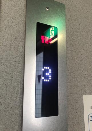 新:乗場操作盤 ※デジタル表示化 凹凸のあるボタン(ユニバーサルデザイン)を採用致しました。