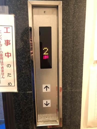 新:乗場操作盤 ※デジタル表示化 凹凸のあるボタンを採用致しました。