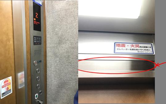 新:カゴ内操作盤(左)・位置表示板の目隠し(右)