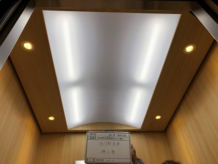新:カゴ内天井 ※LED化致しました。