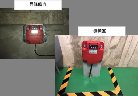 新:地震時間制運転(S波・P波) 地震発生時に本震に加え初期微動を感知し最寄階に停止し、ご利用者様の安全を確保致します。