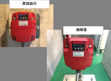 新:地震感知器(S波 本震感知・P波 初期微動) 地震発生時に最寄階に停止し、ご利用者様の安全を確保致します。
